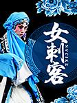 女刺客-佚名-冯海涛