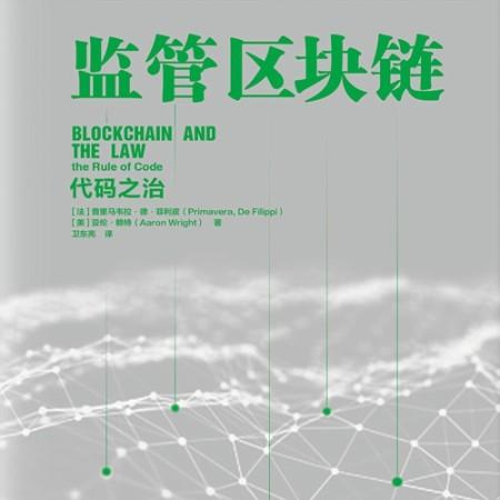 监管区块链:代码之治-佚名-播音中信书院