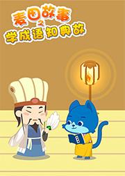 学成语知典故(麦田故事)-上海麦田映像-播音麦田