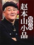 赵本山小品精选合辑-赵本山-赵本山