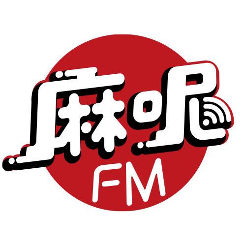麻呢FM-开心麻花音频剧场·-开心麻花音频剧场-佚名