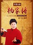 刘兰芳:杨家将全传-刘兰芳-刘兰芳