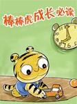 棒棒虎成长故事-幼儿故事大王-浙江少年儿童出版社