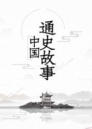 中国通史故事-童超-开益