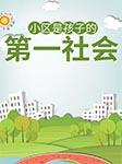 小区是孩子的第一社会-王紫君-程键