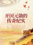 开国元勋的传奇纪实-宋国涛,何念选等-天下书盟精品图书