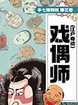 半七捕物帐 第三卷:戏偶师(江户奇谈)-冈本绮堂-沐易传媒