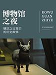 博物馆之夜(镇馆之宝背后的历史故事)-京商-懒人232026060