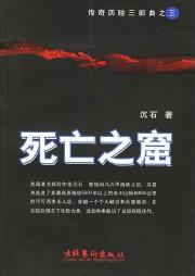 死亡之窟-沉石-悦库时光