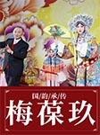 国韵承传:梅葆玖-佚名-梅葆玖