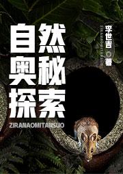 自然奥秘探索-李世吉-路扬