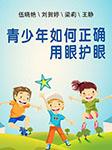 青少年如何正确用眼护眼-刘贺婷、梁莉、伍晓艳、王静等-乐龄听书
