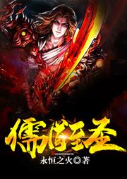儒道至圣-永恒之火-中二病的猫(徐柯)
