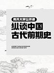 南开大学公开课:纵谈中国古代前期史-南开大学-孙立群