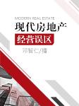 现代房地产经营误区-邓智仁-邓智仁