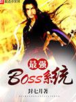 最强boss系统-封七月-初心