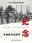 中国抗日远征军-吴婷-中版去听