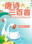 唐诗三百首(小学生必读)-龚振国-播音泽瑾
