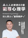 人人必修的60堂犯罪心理学-张蔚 ,十方迦南-张蔚老师