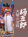 杨五郎大破火龙阵-佚名-张钰东,谢庆军