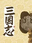 三国志-陈寿-白云出岫