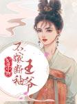 妃池中物:不嫁断袖王爷-女巫の猫-花落屋檐