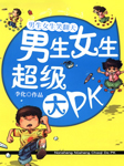 男生女生笑翻天:男生女生大PK-李化-无限穿越新媒体