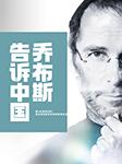 乔布斯告诉中国-高金国-主播晴雨