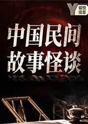 中国民间故事怪谈-有声的不二-娱悦佳音