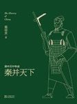 易中天中华史:秦并天下-易中天-果麦文化