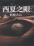 西夏之眼(二):转轮古石-龙飞九天-谷仓