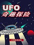UFO奇趣探险记-少鸿爸爸-少鸿爸爸