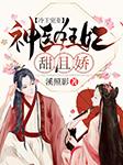 冷王宠妻:神医狂妃甜且娇-溪照影-任京浩