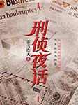 刑侦夜话(重磅悬疑小说剧)-霏雪连天-每天读点故事