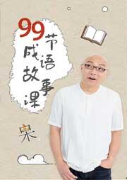 凯叔·99节成语故事课-凯叔讲故事-凯叔讲故事