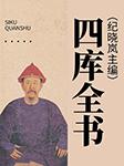 四库全书(典籍里的中国)-卡尔博学-播音张准