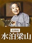 袁阔成:水泊梁山-袁阔成-袁阔成