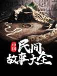 中国民间故事(奇闻怪事大全)-佚名-无名学长