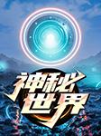 神秘世界-郑军-任景行,播音杨智慧