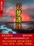 鬼吹灯外传2:云梦迷泽-糖衣古典-墨自信_忘川