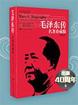 毛泽东传(张震演播)-罗斯·特里尔-芸芸众声FM