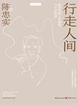 行走人间(《白鹿原》作者陈忠实作品)-陈忠实-主播熊猫大叔