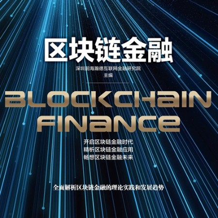 区块链金融-佚名-播音中信书院