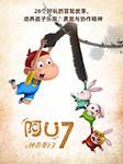 阿U第七季:神奇萝卜(三)-阿优文化-阿优文化