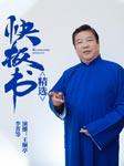 快板书精选(武松打店、鲁达除霸等)-李菁,王顺亭-王顺亭