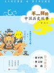 从神话走向文明(不一样的中国历史故事)-薛舟-人民文学出版社