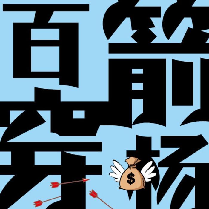 百箭穿杨(上篇:箭法奥义)-佚名-播音笑说股市