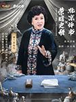 刘兰芳:乱世王者之荣耀兵法-刘兰芳-刘兰芳