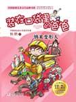 装在口袋里的爸爸:纳米变形人-杨鹏-浙江少年儿童出版社