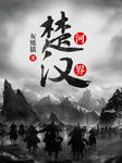 楚河汉界-灰熊猫-醉新安,海风,灿烂的调调,温暖柔光长歌,雁栖鸣